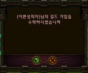 guild_manage_05.jpg